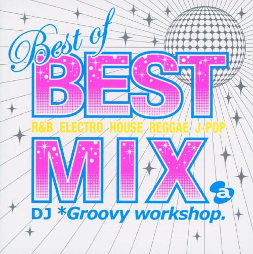 【中古】Best of BEST MIX/DJ Groovy workshop.