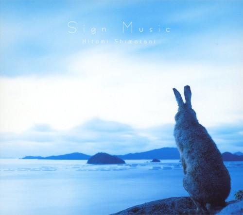 【中古】Sign Music(初回生産限定盤)(DVD付)/島谷ひとみ
