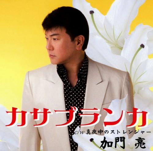 【中古】カサブランカ/真夜中のストレンジャー/加門亮