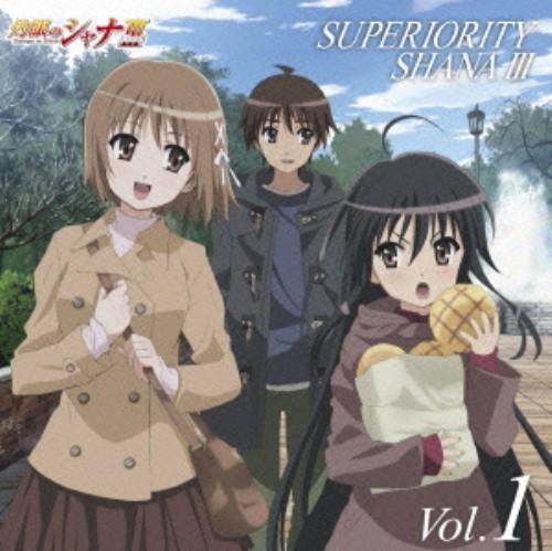 【中古】灼眼のシャナF SUPERIORITY SHANAIII vo.1/アニメ・ドラマCD