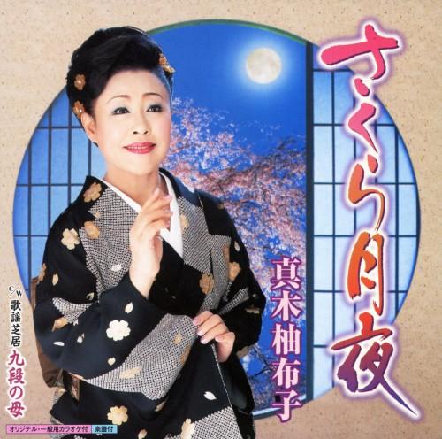【中古】さくら月夜/歌謡芝居 九段の母/真木柚布子