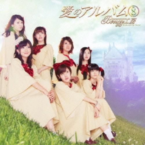 【中古】愛のアルバム(8)(初回生産限定盤)(DVD付)/Berryz工房