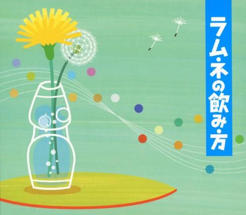 【中古】ラムネの飲み方/SKE48(teamKII)