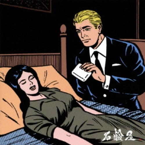 【中古】プリミティブ・コミニュケーション/石鹸屋