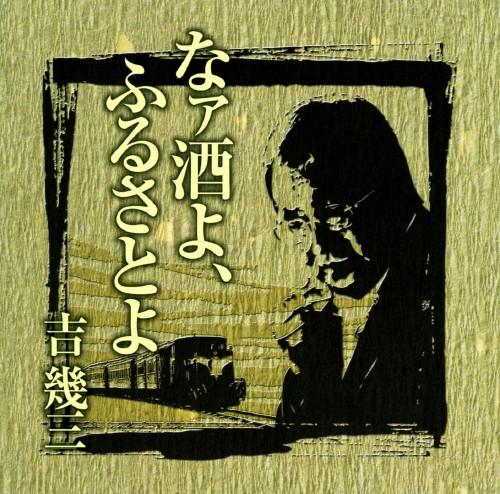 【中古】芸能生活40周年記念アルバム1 なァ酒よ、ふるさとよ/吉幾三