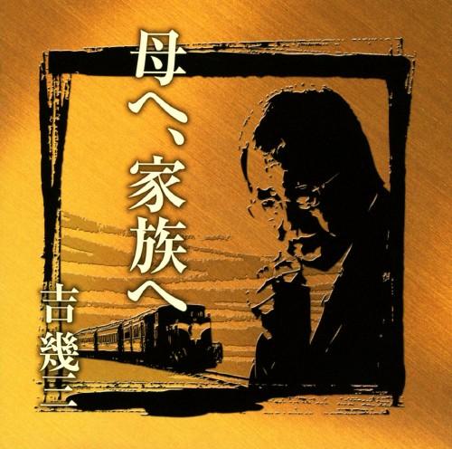 【中古】芸能生活40周年記念アルバム2 母へ、家族へ/吉幾三