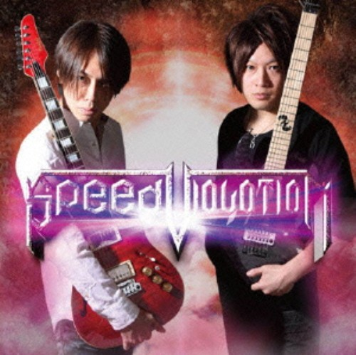 【中古】SPEED VIOLATION/SPEED VIOLATION