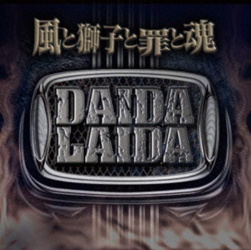 【中古】風と獅子と罪と魂(初回限定盤)/DAIDA LAIDA