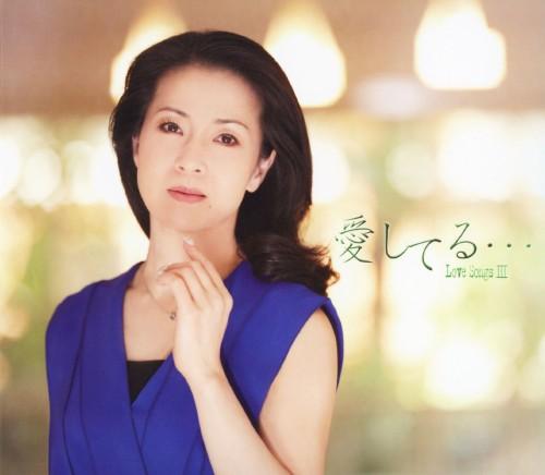 【中古】愛してる・・・ Love SongsIII/坂本冬美
