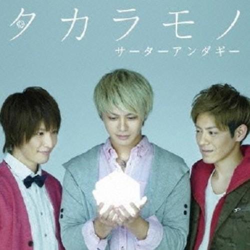 【中古】タカラモノ(DVD付)(豪華盤A)/サーターアンダギー