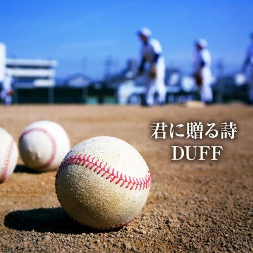 【中古】君に贈る詩/DUFF