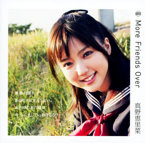 【中古】More Friends Over/真野恵里菜
