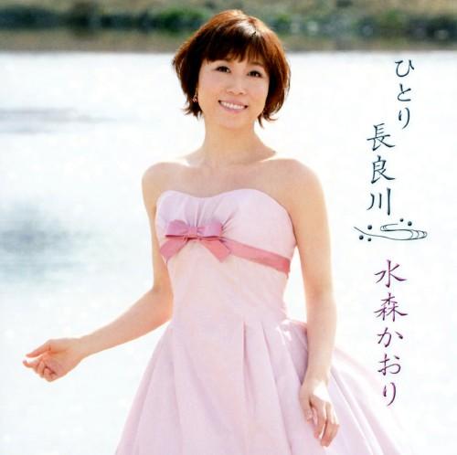 【中古】ひとり長良川/京都八景/水森かおり