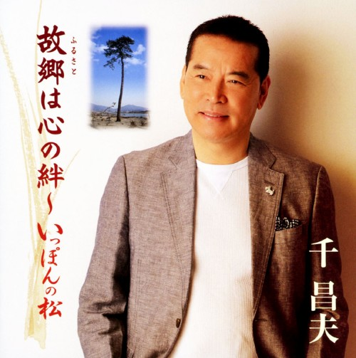 【中古】故郷は心の絆〜いっぽんの松/千昌夫
