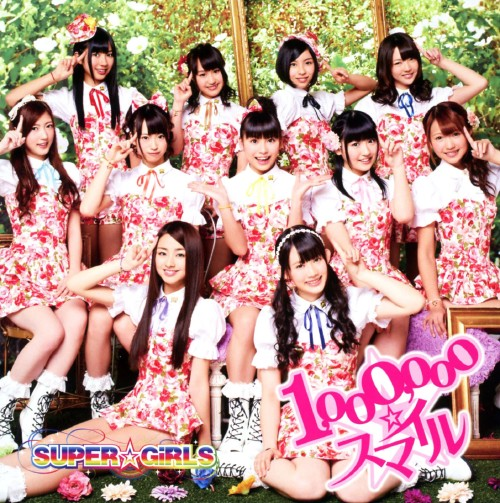 【中古】1,000,000☆スマイル(初回限定盤)/SUPER☆GiRLS