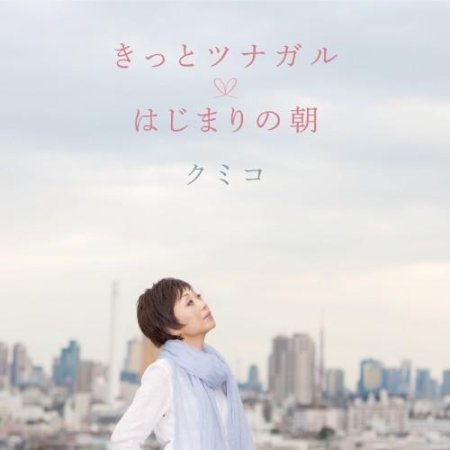 【中古】きっとツナガル/クミコ