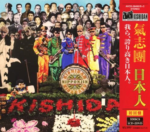 【中古】日本人(CD+2DVD)/氣志團