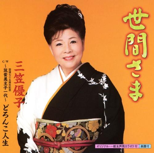 【中古】世間さま/芸能生活75周年 筑紫美主子一代 どろんこ人生/三笠優子