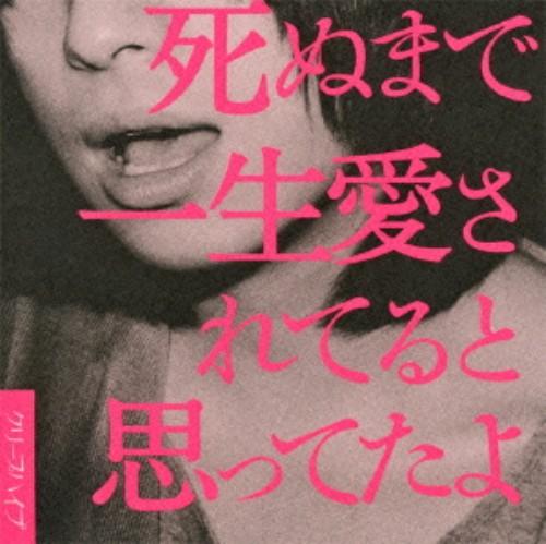 【中古】死ぬまで一生愛されてると思ってたよ(初回限定盤)(DVD付)/クリープハイプ