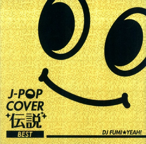 【中古】J−POP カバー伝説 BEST mixed by DJ FUMI★YEAH!/DJ FUMI★YEAH!