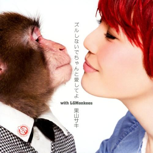 【中古】ズルしないでちゃんと愛してよ with LGMonkees/果山サキ