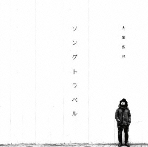【中古】ソングトラベル/大柴広己
