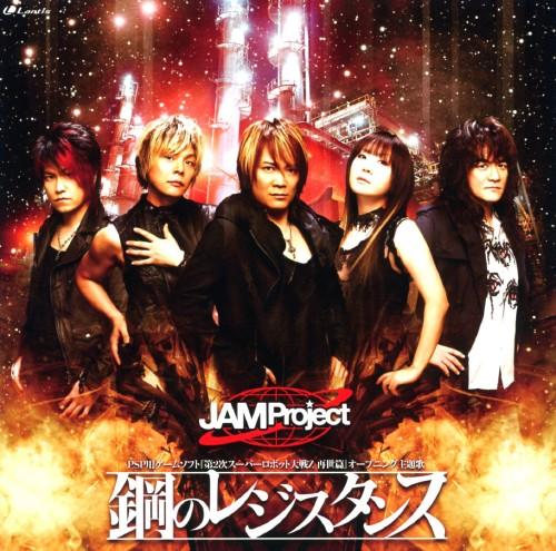 【中古】PSP専用ソフト「第2次スーパーロボット大戦Z 再世篇」OP主題歌「鋼のレジスタンス」/JAM Project