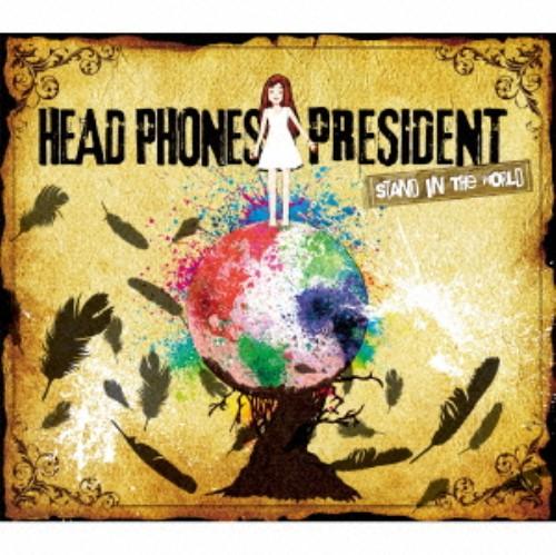 【中古】Stand In The World/HEAD PHONES PRESIDENT