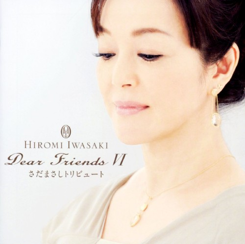 【中古】Dear FriendsVI さだまさしトリビュート/岩崎宏美