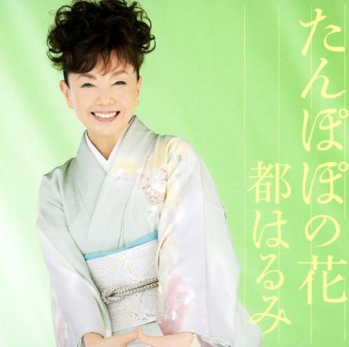 【中古】たんぽぽの花/蛍の宿〜シンフォニックバージョン〜/都はるみ