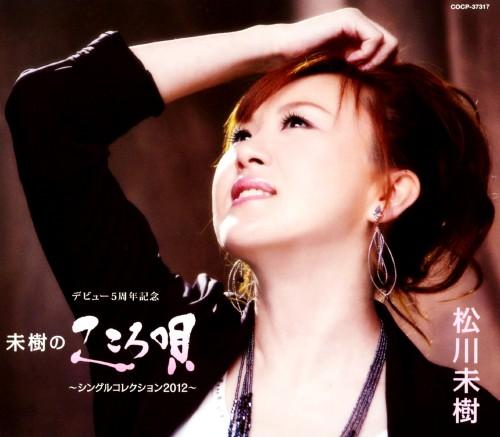 【中古】デビュー5周年記念 未樹のこころ唄〜シングルコレクション2012〜/松川未樹