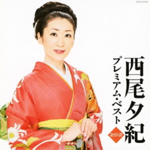 【中古】西尾夕紀 プレミアム・ベスト2012/西尾夕紀