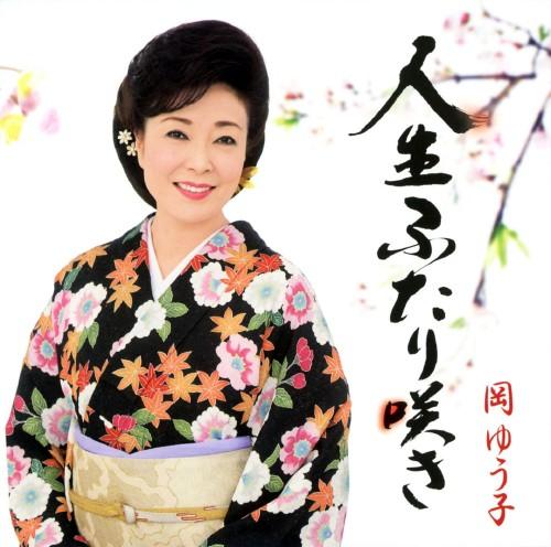 【中古】人生ふたり咲き/千鳥ヶ岬/岡ゆう子