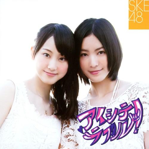 【中古】アイシテラブル!(DVD付)(A)/SKE48