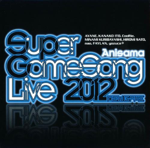 【中古】スーパーゲーソンライブ2012−NEW GAME−/栗林みな実/志倉千代丸