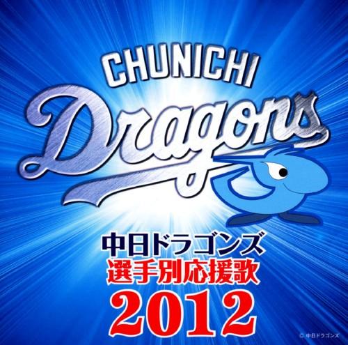 【中古】中日ドラゴンズ選手別応援歌 2012/中日ドラゴンズ