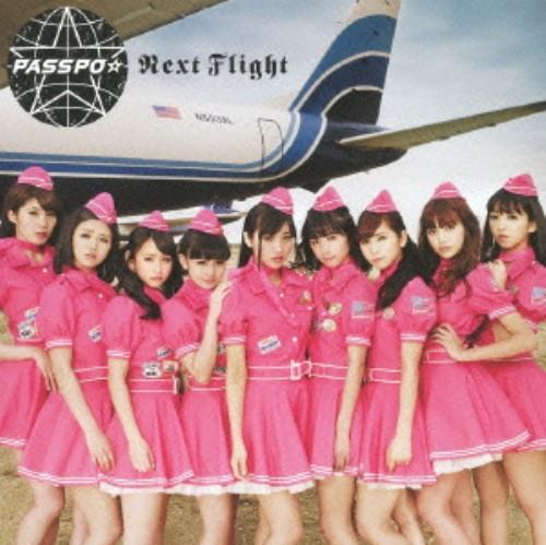 【中古】Next Flight (ビジネスクラス盤)(初回限定盤B)(DVD付)/ぱすぽ☆