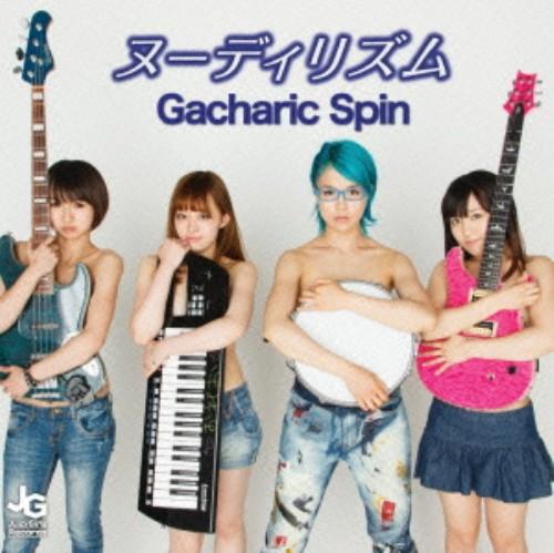 【中古】ヌーディリズム/Gacharic Spin