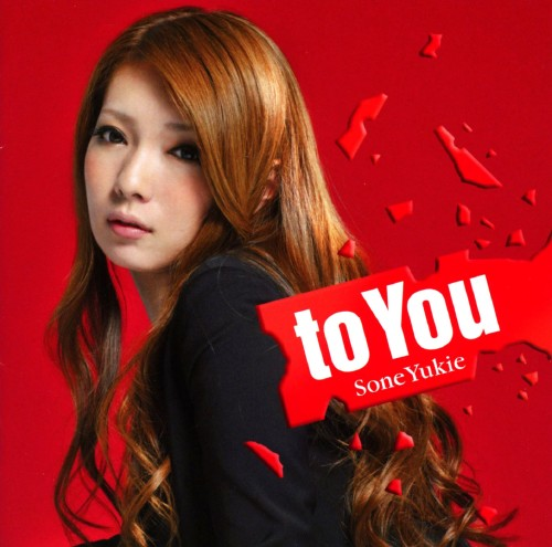 【中古】to You/曽根由希江