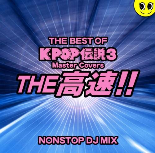 【中古】THE BEST OF K−POP伝説3 MASTER COVERS THE 高速!!NONSTOP MIX/HIME☆MATSURI
