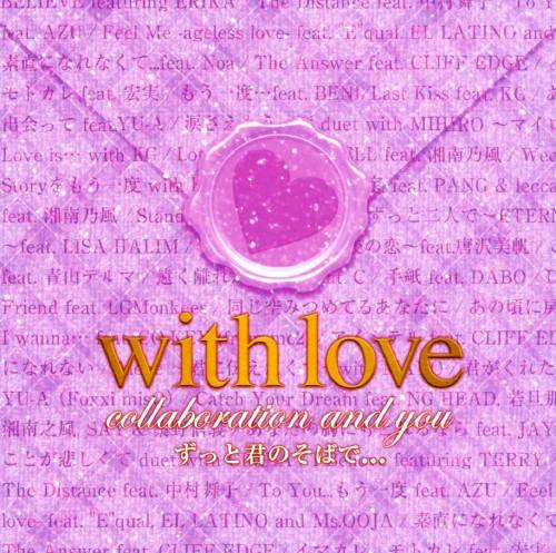【中古】with love−collaboration and you ずっと君のそばで・・・−/オムニバス