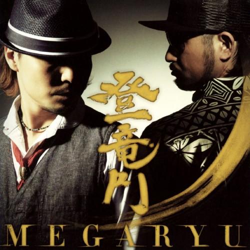 【中古】登竜門/MEGARYU