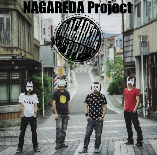 【中古】流田PPP/流田Project