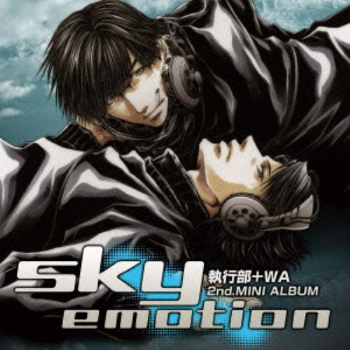 【中古】執行部 + WA 2nd.MINI ALBUM sky emotion/アニメ・サントラ