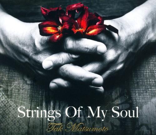 【中古】Strings Of My Soul(初回限定盤)(DVD付)/松本孝弘