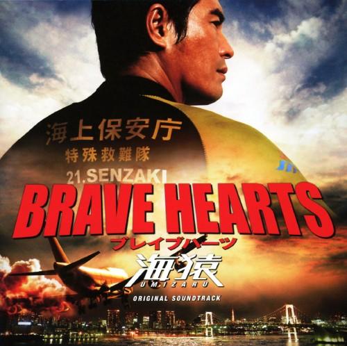 【中古】BRAVE HEARTS 海猿 サウンドトラック/サントラ