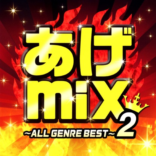【中古】あげmix2〜オールジャンルBEST〜/オムニバス