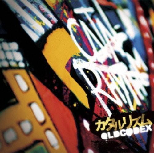 【中古】カタルリズム(初回限定盤)(DVD付)/OLDCODEX