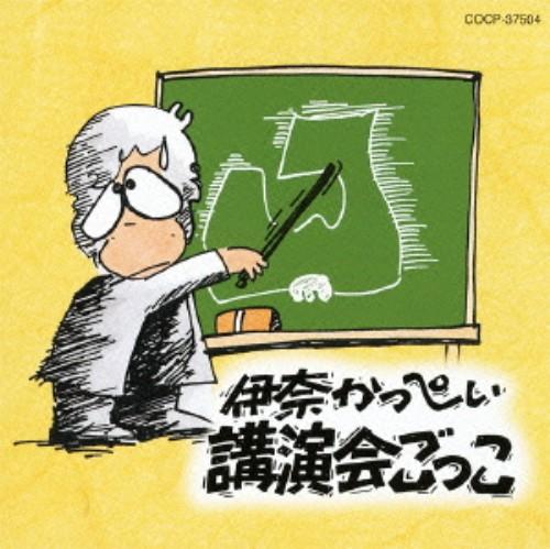 【中古】講演会ごっこ/伊奈かっぺい