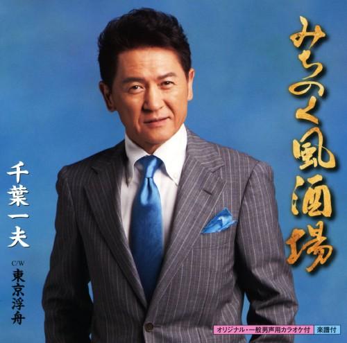 【中古】みちのく風酒場/東京浮舟/千葉一夫